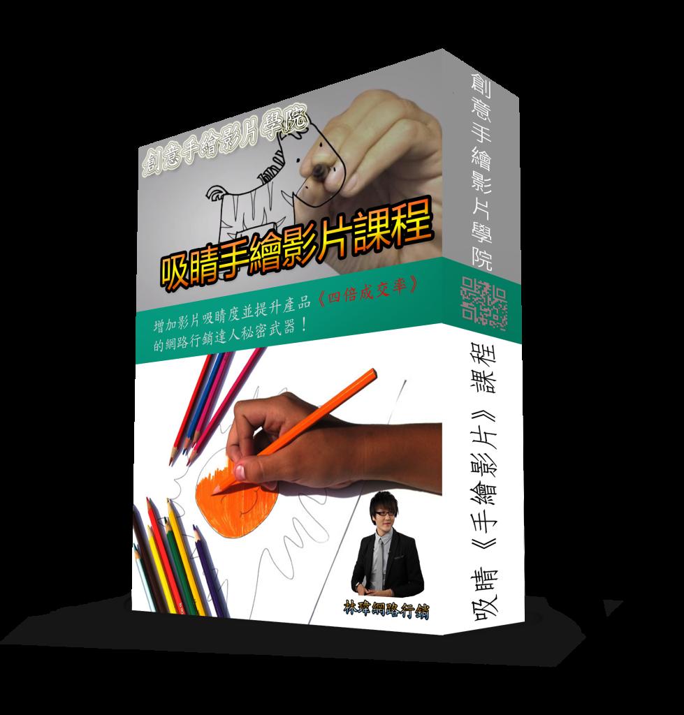 創意手繪影片學院課程 - 林瑋網路行銷封面盒子