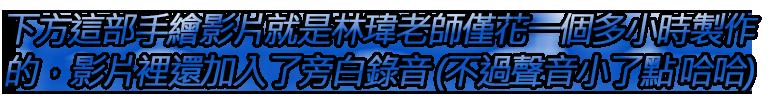 林瑋網路行銷課程 - 創意手繪影片學院旁白錄音