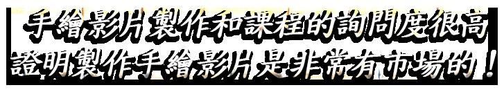 林瑋網路行銷課程 - 創意手繪影片學院課程文字標題一