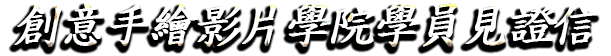 林瑋網路行銷課程 - 創意手繪影片學院課程文字標題二