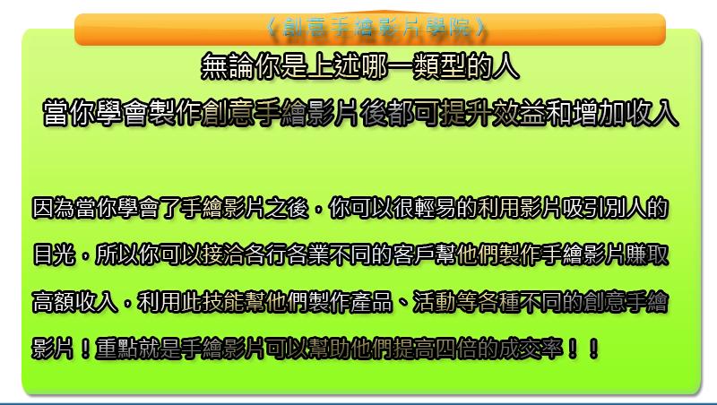 林瑋網路行銷課程 - 創意手繪影片學院課程標題七