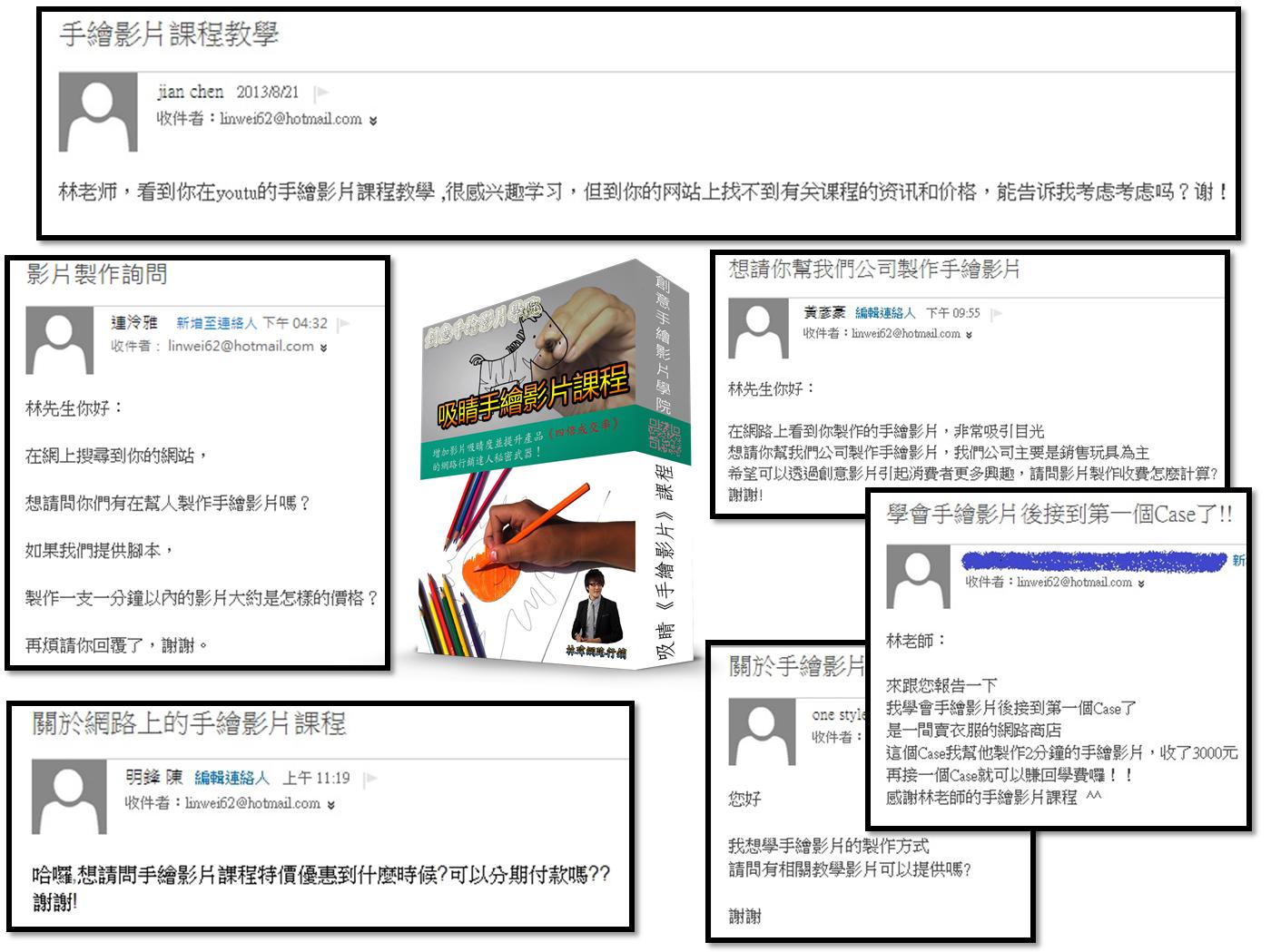 林瑋網路行銷課程 - 創意手繪影片詢問證明截圖