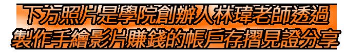 林瑋網路行銷 - 創意手繪影片學院課程賺錢郵局帳戶存摺見證標題