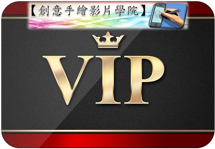 創意手繪影片學院VIP終身會員