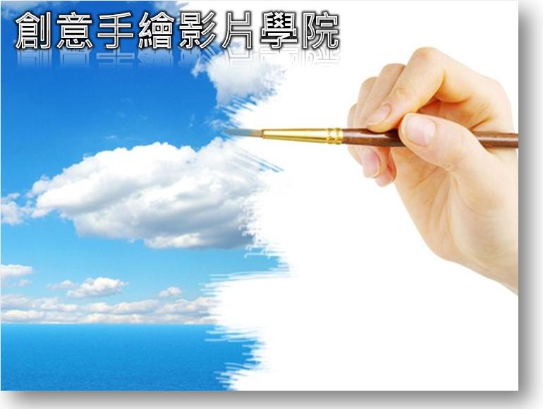 創意手繪影片學院 - 林瑋網路行銷01